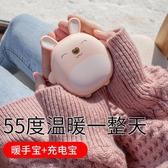 暖手寶行動電源 暖手寶充電寶暖寶寶兩用取暖便攜式可愛迷你【全館免運】