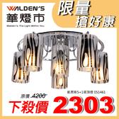 燈飾燈具【華燈市】凱恩斯5+1吸頂燈 051461 客廳燈餐廳燈房間燈咖啡廳