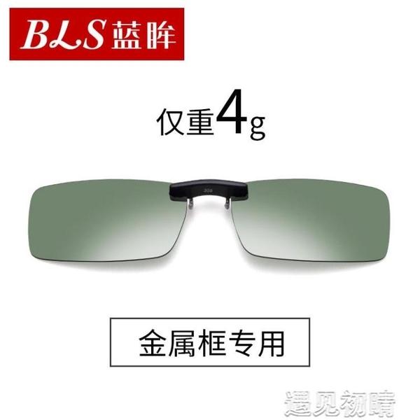 墨鏡夾太陽鏡夾片式眼鏡偏光鏡夾片夜視墨鏡男女司機鏡眼睛釣魚 【快速出貨】