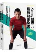 KENNY甘思元運動健護全書:17個關鍵認知×7大功能性動作檢測×45種功能性訓