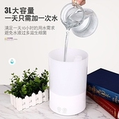 墨器上加水加濕器家用靜音大容量辦公臥室空調空氣香薰小型噴霧器 快速出貨