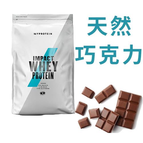 MyProtein IMPACT 乳清蛋白粉 2.5kg 天然巧克力