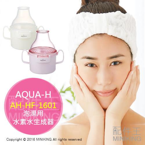 【配件王】日本代購 AQUA-H AH-HF-1601 泡澡用 高濃度 水素水生成器 製造器 水素水棒 免插電 兩色