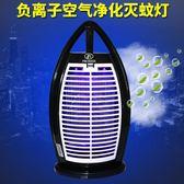 承諾電擊滅蚊燈家用光觸媒LED滅蚊器 孕婦無輻射滅蠅驅蚊子燈器「Top3c」