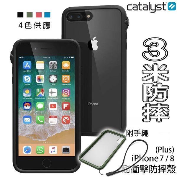 軍規3米防摔 CATALYST iPhone 7 8 PLUS 防摔耐衝擊保護殼 吊飾孔 手繩 專利轉盤 公司貨