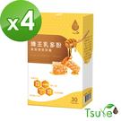 【日濢Tsuie】蜂王乳多酚青春精華(30顆/盒)x4