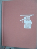 【書寶二手書T4/設計_GAV】和風浮世繪-日本設計的文化性格_李佩玲