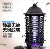 滅蚊燈 家用滅蚊燈室內電擊式靜音驅蚊吸蚊子臥室防蚊一掃光捕蚊神器  瑪麗蘇