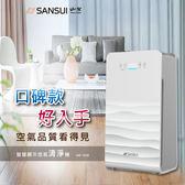 【SANSUI 山水】(限時快閃特賣) 智慧顯示清淨機