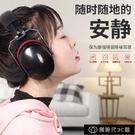 隔音耳罩睡眠專業防噪音學生宿舍工作睡覺防呼嚕降噪耳機護耳 【全館免運】