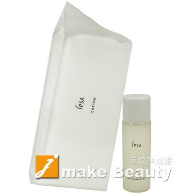 IPSA茵芙莎 自律循環液(強化)(30ml)#3+化妝棉(50片)《jmake Beauty 就愛水》
