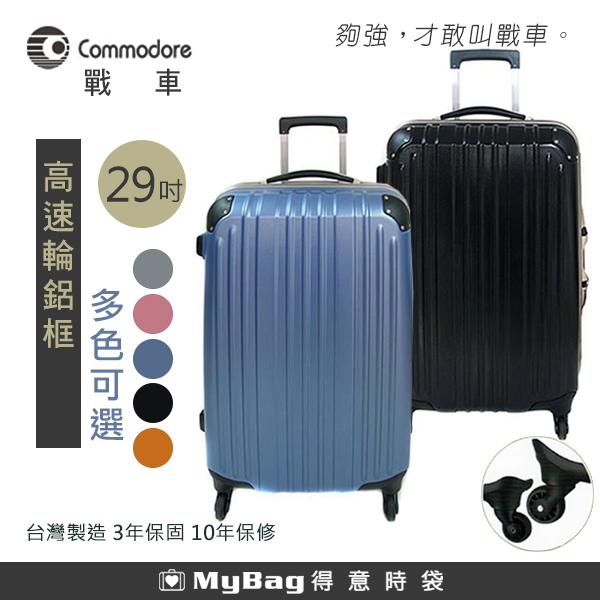 Commodore 戰車 行李箱 霧面 29吋 台灣製造 高速輪鋁框旅行箱 得意時袋