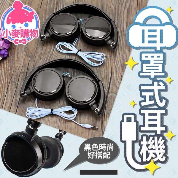✿現貨 快速出貨✿【小麥購物】耳罩式耳機 摺疊 折疊式 頭戴式 耳機 耳罩式 有線耳機【G083】