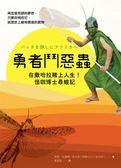 (二手書)勇者鬥惡蟲:在撒哈拉賭上人生!怪咖博士尋蝗記