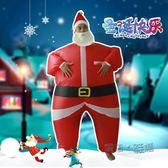 聖誕節充氣聖誕服成人充氣聖誕老人服裝搞笑道具胖子人偶表演衣服  『魔法鞋櫃』