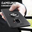 SAMSUNG S9/S8/NOTE8系列 簡約質感撞色磁吸指環支架手機殼(五色)【CSAM032】