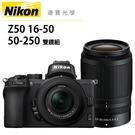 Nikon Z50 16-50mm 50-250mm Kit 雙鏡組 總代理公司貨 送3M進口全機貼膜 德寶光學 Z50 Z5 Z6II Z7II