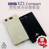 超值贈貼! SONY XZ1 Compact G8441 *4.6吋 手機殼 保護套 馬卡龍 閃粉軟殼 日韓風 耐摔 繽紛 手機套