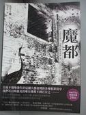 【書寶二手書T1/一般小說_JPB】魔都_久生十蘭,  楊惠茹