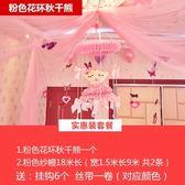 婚房佈置套裝 創意結婚用品婚房裝飾新房婚禮紗幔拉花浪漫臥室婚房花球布置用品