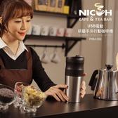 日本NICOH USB電動研磨手沖行動咖啡機 PKM-350 (1年保固)