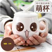 創意陶瓷馬克杯 陶瓷杯情侶杯水杯帶蓋個性萌系表情可愛咖啡杯