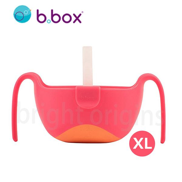 澳洲 b.box 專利吸管三用碗(XL)-草莓粉