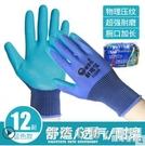 耐磨手套勞保帶膠乳膠防水耐油防滑勞動工作工地干活膠皮橡膠手套 怦然新品