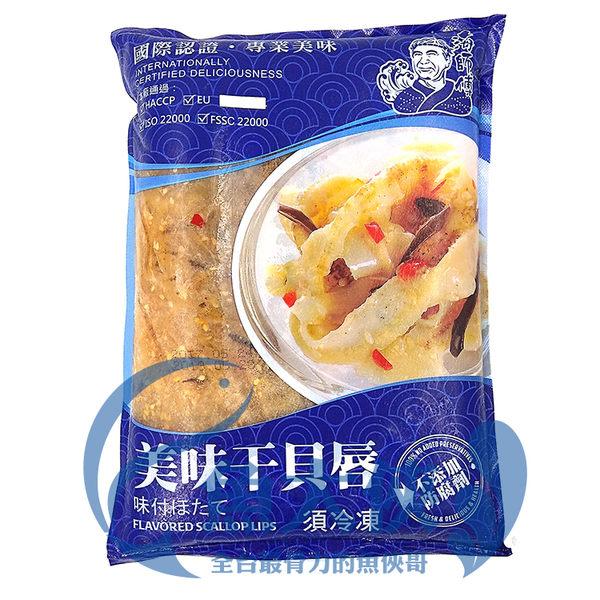 E1【魚大俠】FF122蘭陽海師傅美味干貝唇(1kg/包)