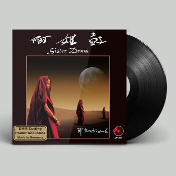 【停看聽音響唱片】【黑膠LP】朱哲琴:阿姐鼓