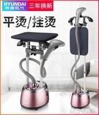 韓國現代掛燙機家用蒸汽熨斗迷你小型手持掛立式燙衣服熨燙機 創意新品