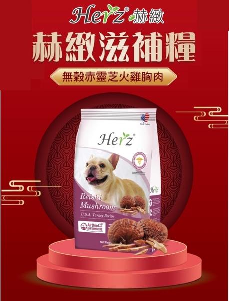 【新品上市】 Herz赫緻滋補糧-無榖赤靈芝火雞胸肉(2LBS)