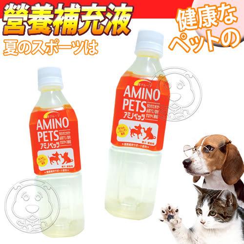 【zoo寵物商城】日本大塚》阿蜜樂營養補充液500ml/瓶