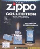 Zippo經典收藏誌 0926/2018 第78期