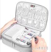 收納包充電器硬殼盒移動電源硬盤保護套大容量旅行多功能 aj10430『pink領袖衣社』