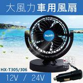 【飛兒】大風力 車用 風扇 24V 橘 HX-T306 大卡車用 涼風扇 省油 360度 77