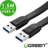 現貨Water3F綠聯 1.5M USB3 A 公對公傳輸線