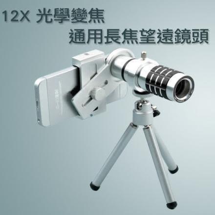 【Love Shop】手機光學變焦望遠鏡頭 12倍 12x 適用各型號手機 iPhone Samsung Sony HTC