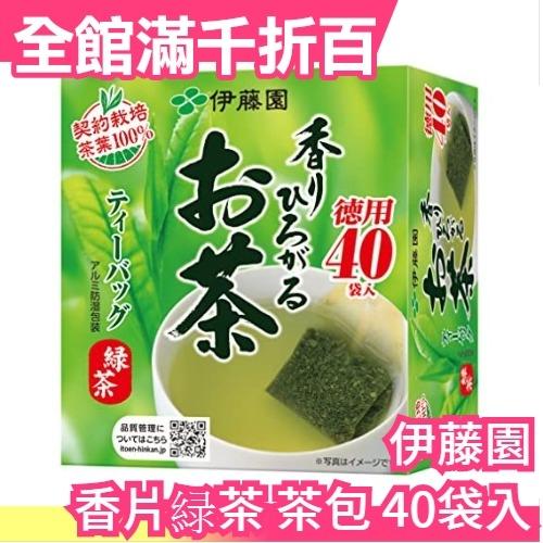 日本原裝 伊藤園 香片緑茶 茶包 40袋入 茶包 綠茶 宇治抹茶【小福部屋】