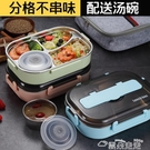 便當盒304不銹鋼保溫飯盒1人便攜分隔可帶湯學生上班族便當餐盤餐盒套裝 雲朵走走