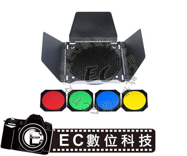 【EC數位】GODOX 神牛 BD-04 四色色溫蜂巢罩組 蜂巢罩 棚燈集光罩 四葉片18CM集光罩