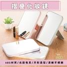 【居美麗】摺疊化妝鏡 彩妝鏡 薄型隨身鏡 大鏡面 桌面折疊鏡 梳妝鏡