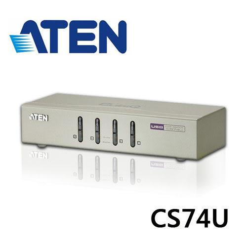 ATEN CS74U 4埠USB KVM多電腦切換器