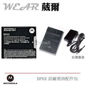 Motorola BP6X 原廠電池【配件包】附保證卡,發票證明 Milestone XT701 XT720 A953 MB501 A853 XT615 XT316 XT319