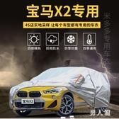 2020款寶馬X3車衣X5車罩X1 X2 X6 X7防曬防雨隔熱遮陽防塵汽車套 PA16848『男人範』