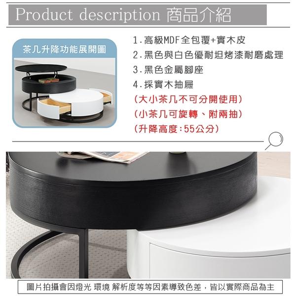 《固的家具GOOD》658-1-ADC 陸斯恩升降功能茶几組【雙北市含搬運組裝】