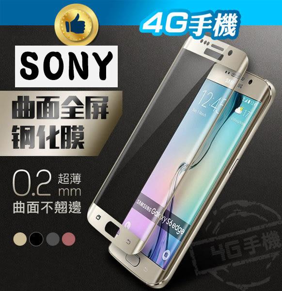 全新曲面 鋼化玻璃保護貼 SONY  XC 防爆 螢幕保護貼 3D曲面 全屏絲印 保護膜鋼化膜9H~4G手機
