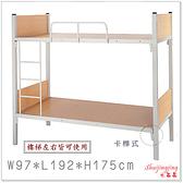 【水晶晶家具/傢俱首選】YT402-5 卡榫式50方管3*6尺雙層鐵床