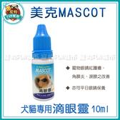 *~寵物FUN城市~*《美克MASCOT》犬貓專用 滴眼靈10mL(護眼滴液,寵物眼藥水)