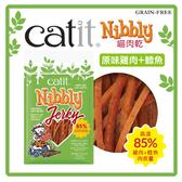 【力奇】Catit 喵肉乾-原味雞肉+鱈魚-綠(CA-3002)30g 可超取 (D102C02)